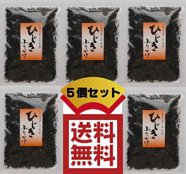 【送料無料】しそひじきふりかけ 50g×5個セット 計250g(おにぎり ご飯 混ぜ込み ごま ゴマ)
