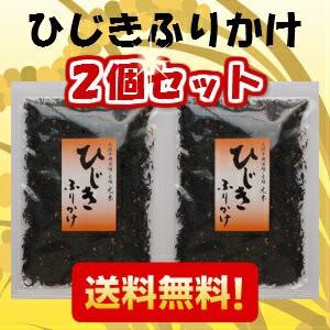 【送料無料】しそひじきふりかけ 二個セット 50g×2個セット 【ヒジキ】【送料込】ひじき