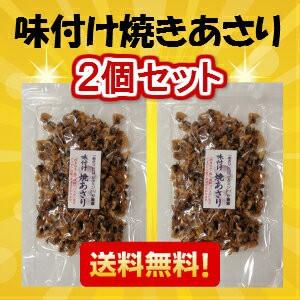 【送料無料】味付け焼きあさり 2個セット 計200g【珍味】【おつまみ】炊き込みご飯 パスタ お