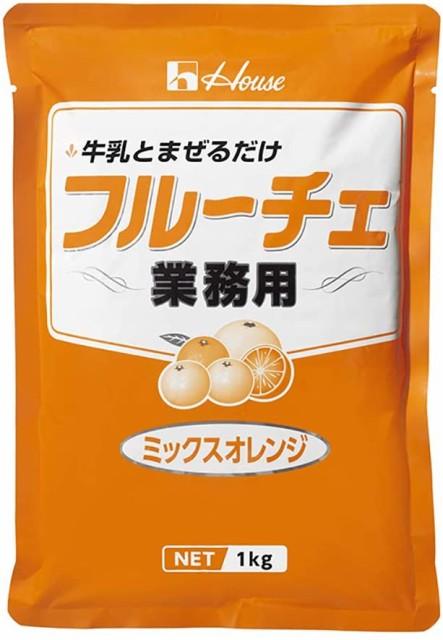 ハウス食品 業務用フルーチェ ミックスオレンジ 1kg 送料無料 即日発送