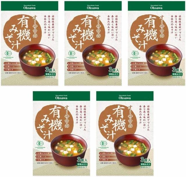 オーサワの有機みそ汁 生みそタイプ 52.5g 3食入 5袋セット オーサワジャパン