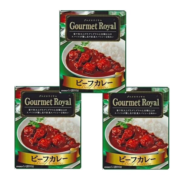 ビーフカレー 200g ×3袋セッ ト アリアケ Gourmet Royal グルメロワイヤル 条件なし送料無料