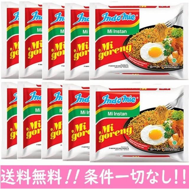 インドミー ミーゴレン インドネシア バリ風 焼きそば 80g×10袋セット インスタント麺 エスニック アジア 食品 即日発送/送料無料/条件
