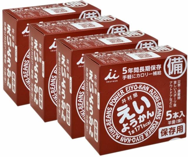 井村屋 5年間長期保存 えいようかん 羊羹 60gx5本×4箱セット 非常食 備蓄 防災食品 送料無料 条件一切なし