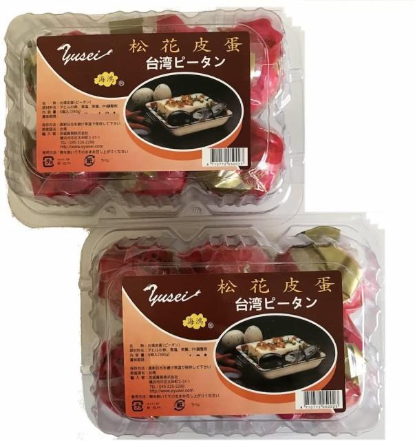松花皮蛋 ショウカピータン 台湾ピータン 真空パック 6個入り 2パック 中華料理 台湾料理 送料無料