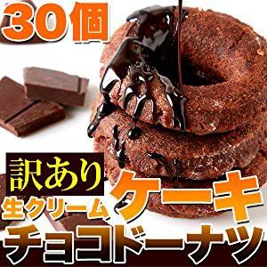 2000円ポッキリ 送料無料 生クリームケーキ チョコドーナツ どっさり 10個入×3袋セット カカオ分45%の高級チョコレート使用!! 訳ありス