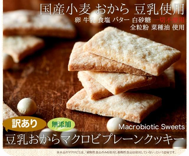 3000円ポッキリ 送料無料 人気 すべての原料が自然由来。 豆乳おから マクロビプレーン クッキー 1kg 訳あり スイーツ ポイント 増量中