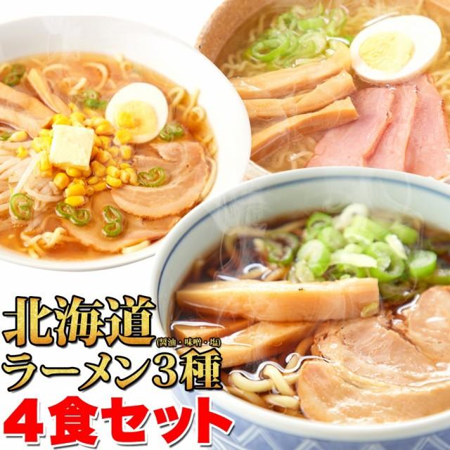 1000円ポッキリ 送料無料 醤油 味噌 塩 の3種の味 が楽しめる欲張りセット!! 北海道ラーメン 4食 (スープ付き) セール