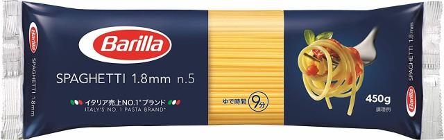 Barilla スパゲッティ No.5 1.8mm 450g×5袋 正規輸入品 送料無料 即日発送