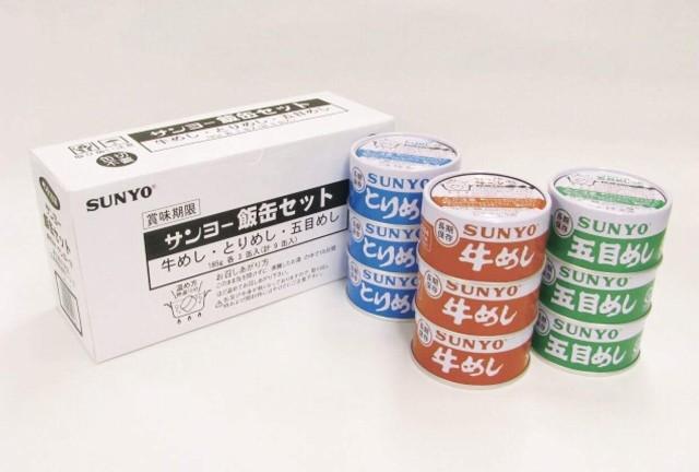 サンヨー 飯缶 セット 9缶入 人気の3種 185g × 9 防災食 非常食 保存食 キャンプ にも 送料無料 即日発送