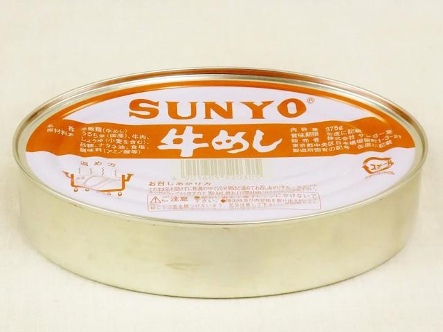 サンヨー堂 缶詰 牛めし 470g(内容量375g) 24個 送料無料 即日発送