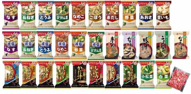 アマノフーズ フリーズドライ お味噌汁 31種類 31食 1か月セット【オリジナル七味小袋15g付き】【送料無料 即日発送】