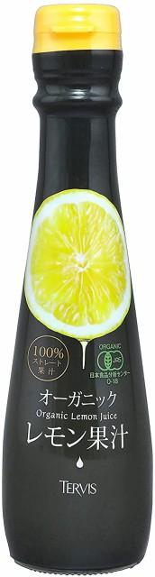 オーガニックレモン果汁(イタリア産) 150ml 【テルヴィス】 送料無料 即日発送