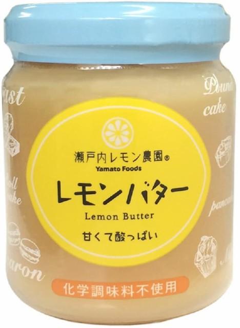 ヤマトフーズ レモンバター 2個 送料無料 即日発送