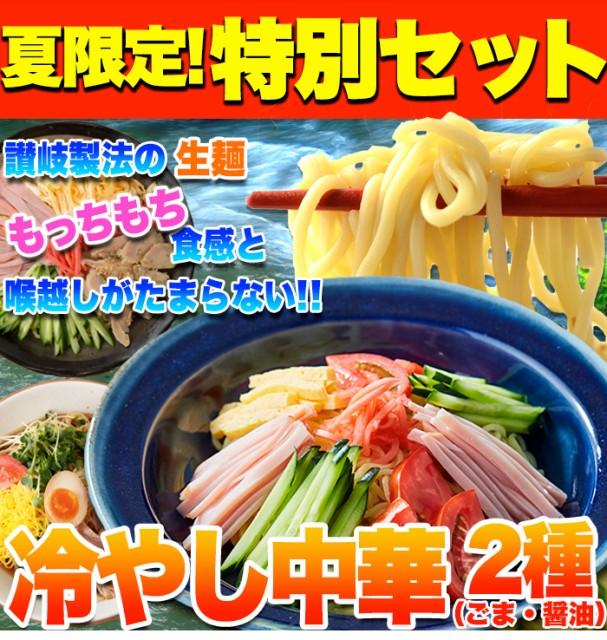 1000円ポッキリ 送料無料 期間限定 特別セット 冷やし中華 2種6食セット(醤油・ごま) ポイント消化