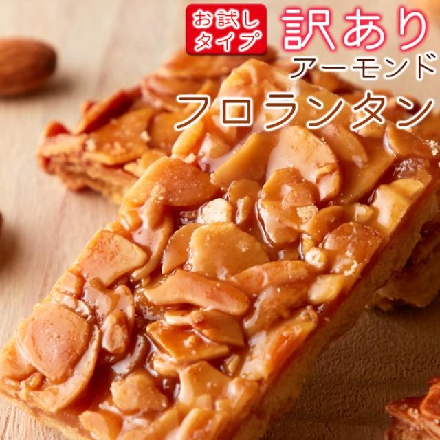 1000円ポッキリ 送料無料 人気 高級菓子 訳あり アーモンドフロランタン 6個入 お試し 食べきりサイズ セール