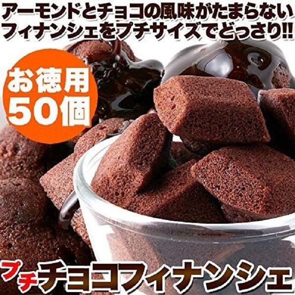 2000円ポッキリ 送料無料 プチチョコ フィナンシェ 50個 ポイントアップ