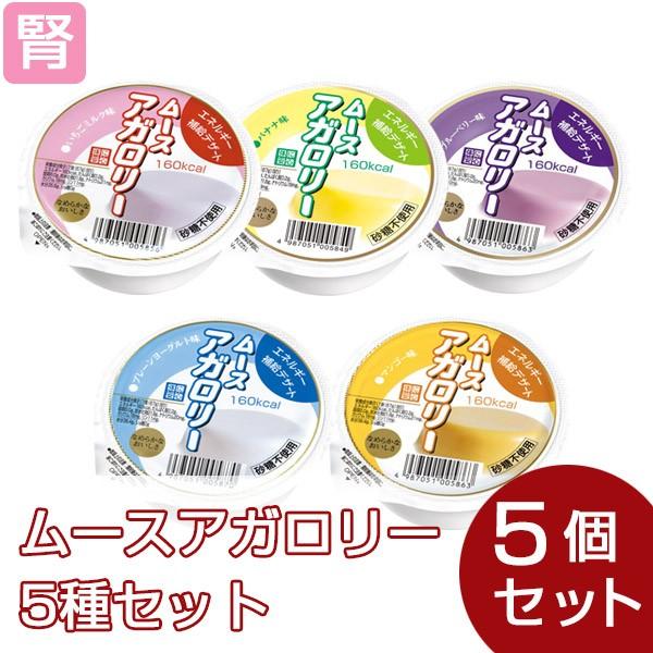 ムースアガロリー 5種セット(5種類各1個)[腎臓病食/低たんぱく食品/高カロリー]