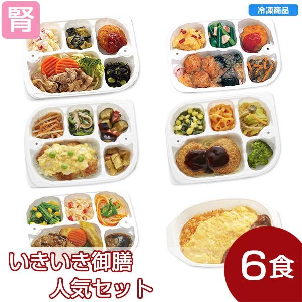 【冷凍】いきいき御膳人気セット(6個入)[腎臓病食/低たんぱく食品/たんぱく調整]