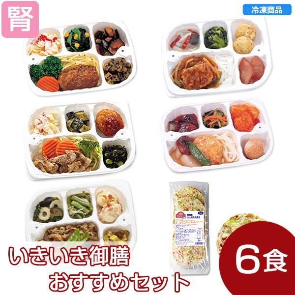 【冷凍】いきいき御膳ビースタイルおすすめセット(6個入)[腎臓病食/低たんぱく食品/たんぱく調整]