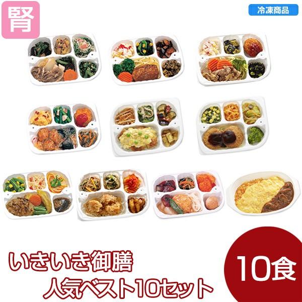 【冷凍】いきいき御膳人気ベスト10セット(10個入)[腎臓病食/低たんぱく食品/たんぱく調整]