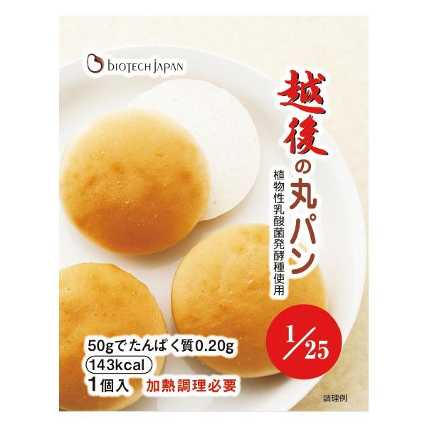 越後の丸パン50g×20個[腎臓病食/低たんぱく食品/たんぱく調整]