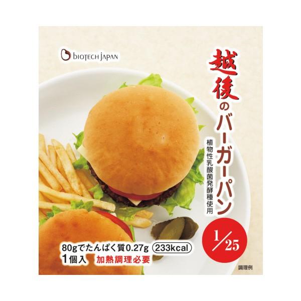 越後のバーガーパン80g×20袋[腎臓病食/低たんぱく食品/たんぱく調整]