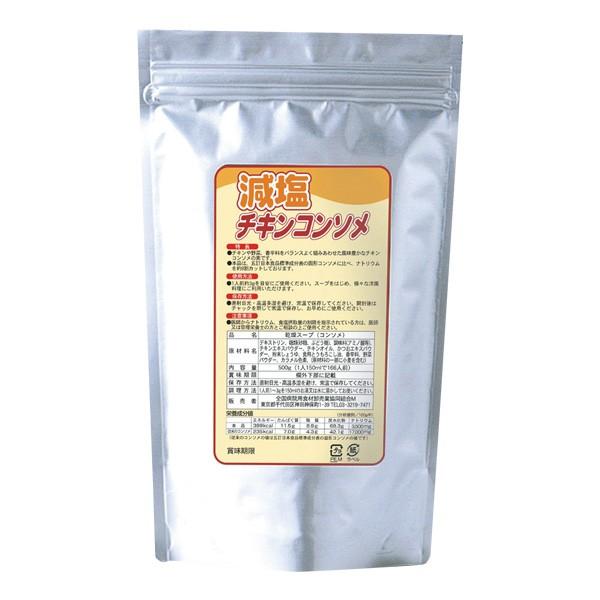 【減塩】減塩チキンコンソメだしの素500g