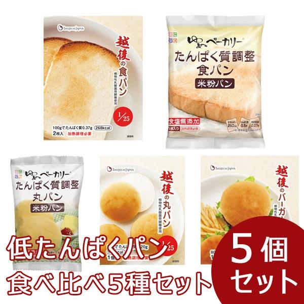 低たんぱくパン食べ比べ5種セット(5種類各1個/計5個)[腎臓病食/低たんぱく食品/たんぱく調整]