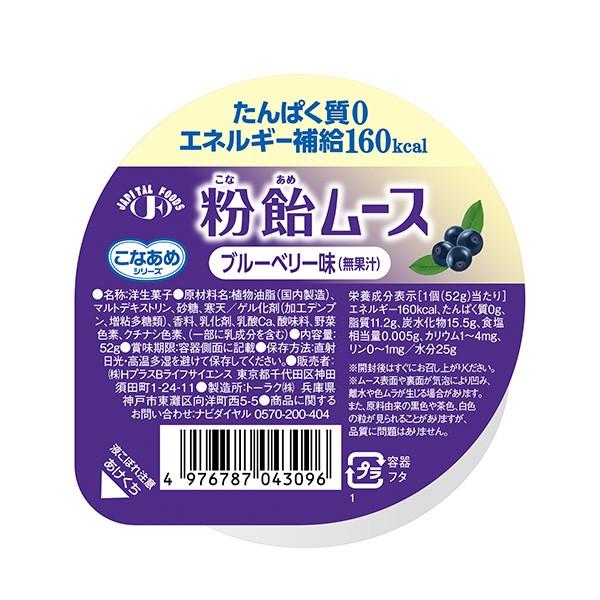 粉飴ムース ブルーベリー味 52g [腎臓病食/低たんぱく食品/高カロリー ゼリー]