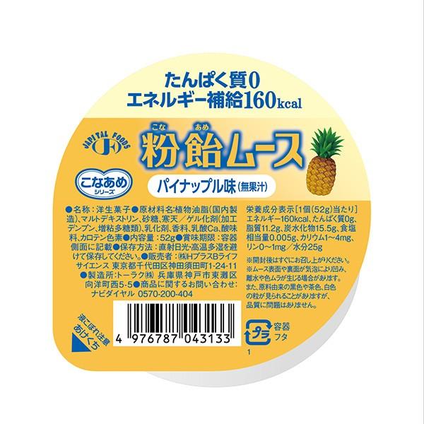 粉飴ムース パイナップル味 52g [腎臓病食/低たんぱく食品/高カロリー ゼリー]