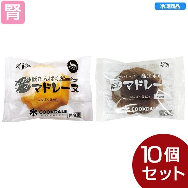 【冷凍】低たんぱくマドレーヌ 2種セット(2種類各5個)