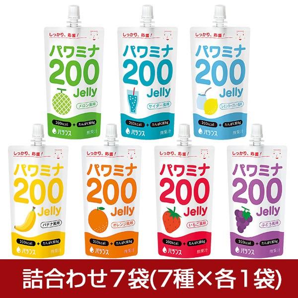 介護食 パワミナ200Jelly(ゼリー) 詰め合わせ 7袋セット パワミナゼリー [高カロリー]