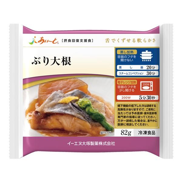 介護食 【冷凍】摂食回復支援食 あいーと ぶり大根 82g [やわらか食/介護食品]