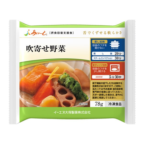 介護食 【冷凍】摂食回復支援食 あいーと 吹寄せ野菜 78g [やわらか食/介護食品]