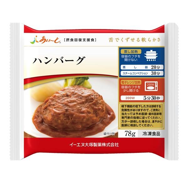 介護食 【冷凍】摂食回復支援食 あいーと ハンバーグ 78g [やわらか食/介護食品]