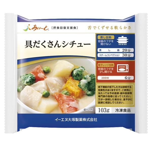 介護食 【冷凍】摂食回復支援食 あいーと 具だくさんシチュー 103g [やわらか食/介護食品]