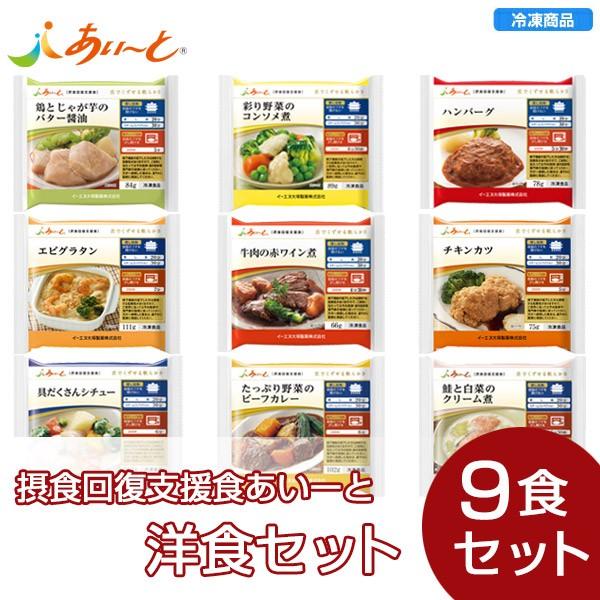 【冷凍介護食】摂食回復支援食あいーと 洋食セット(9個入)/介護食 区分3 あいーと