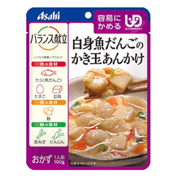 介護食 バランス献立 区分1 容易にかめる 白身魚だんごのかき玉あんかけ 100g[やわらか食/介護食品/レトルト]