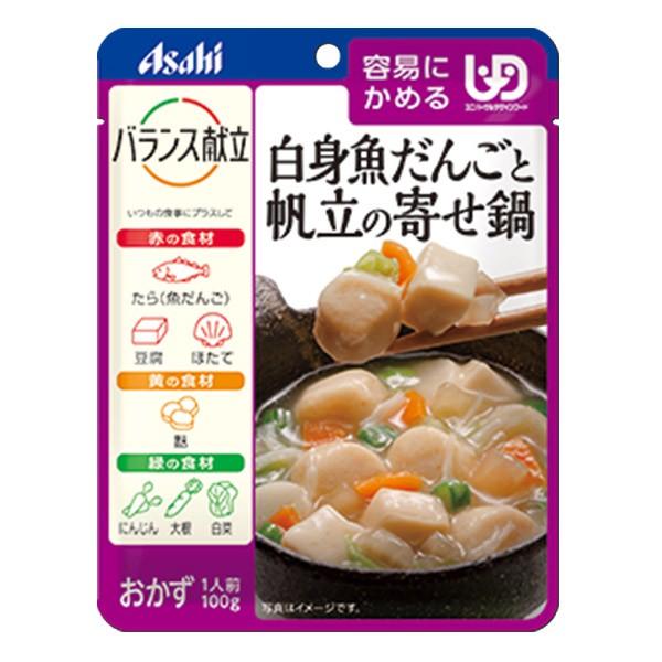 介護食 バランス献立 区分1 容易にかめる 白身魚だんごと帆立の寄せ鍋 100g[やわらか食/介護食品/レトルト]