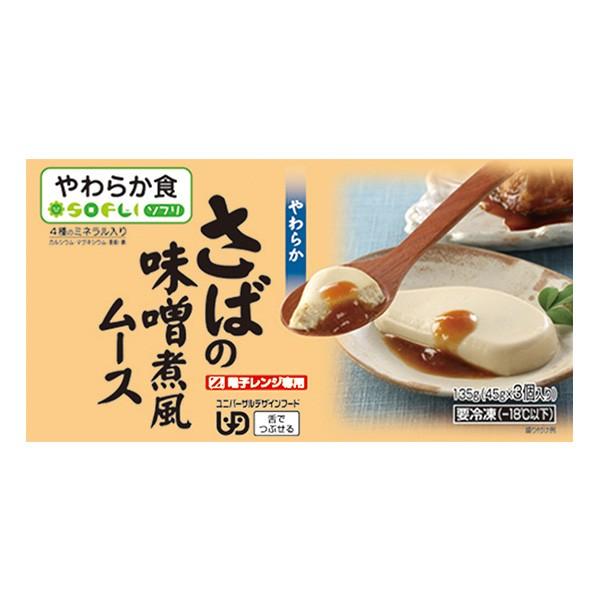 介護食 【冷凍介護食】ソフリ 鯖の味噌煮風ムース 45g×3[やわらか食/介護食品]
