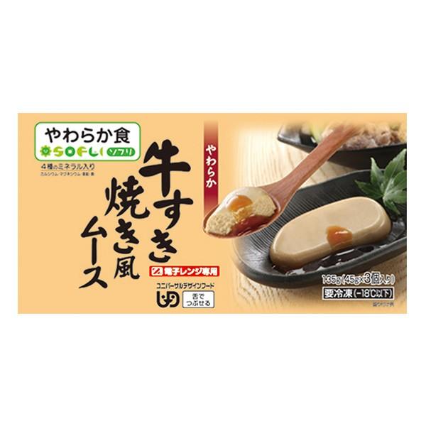 介護食 【冷凍介護食】ソフリ 牛すき焼き風ムース 45g×3 [やわらか食/介護食品]
