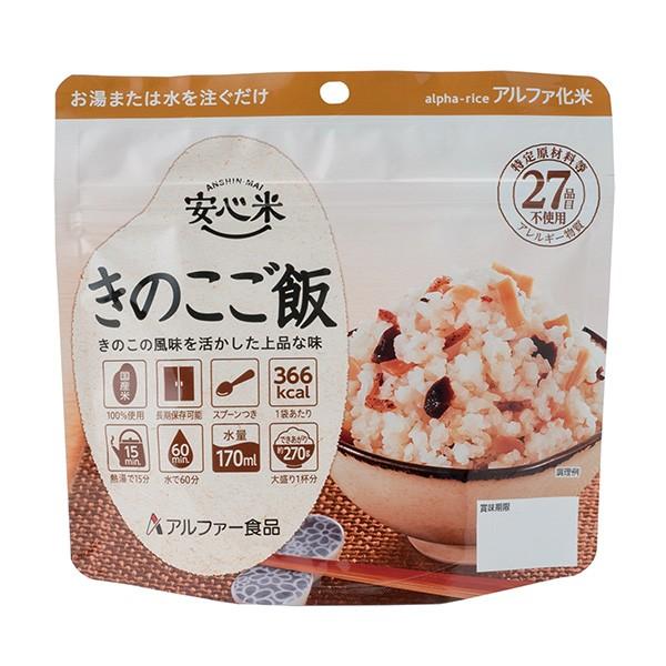 【介護食】安心米 きのこご飯100g×15