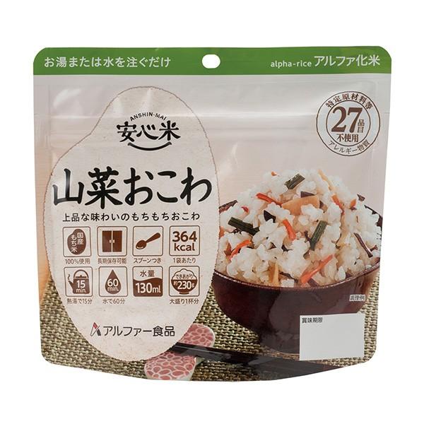 【介護食】安心米 山菜おこわ100g×15