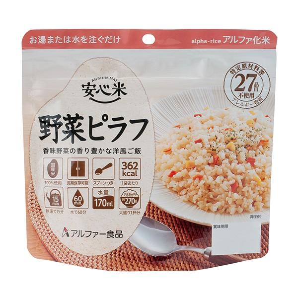 【介護食】安心米 野菜ピラフ100g×15