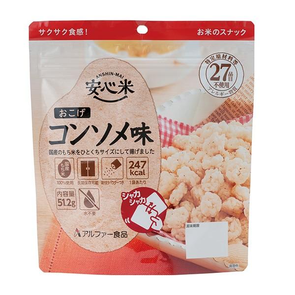 【介護食】安心米 おこげ(コンソメ味)51.2g×30