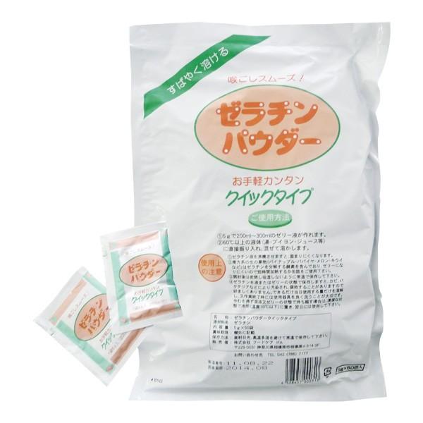 介護食 ゼラチンパウダー 5g×50包
