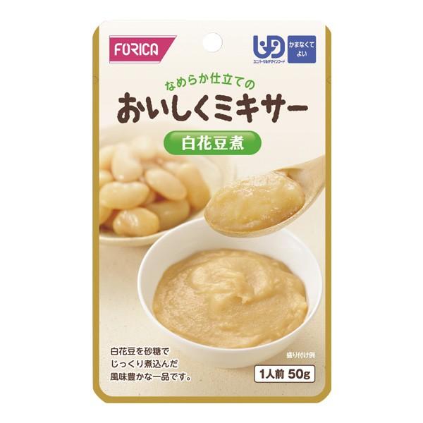 介護食 おいしくミキサー 区分4 白花豆 50g [やわらか食/介護食品/レトルト]