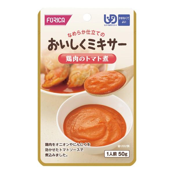 介護食 おいしくミキサー 区分4 鶏肉のトマト煮 50g [やわらか食/介護食品/レトルト]