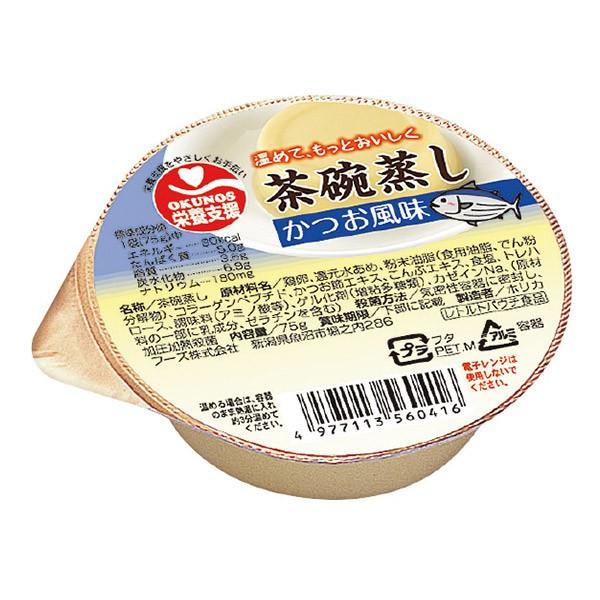 介護食 栄養支援茶碗蒸し かつお風味 75g [やわらか食/介護食品]